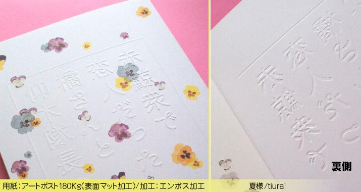 エンボス加工(凸加工)(特殊加工・オプション)【同人誌印刷所 ...