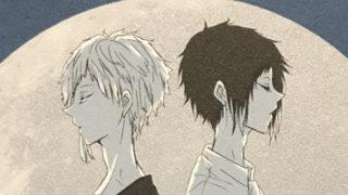 【 素敵な同人誌 15 】<br>Blue Moon(さくらうた様 / 周回軌道上)