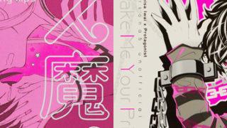 【 素敵な同人誌 19 】<br>蛍光ピンクを使った表紙