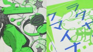 【 素敵な同人誌 20 】<br>蛍光グリーンを使った表紙